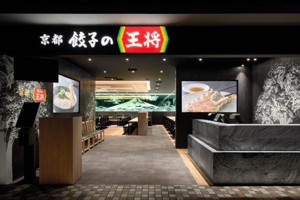 餃子の王将 台北統一時代店